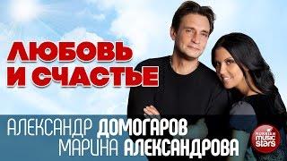 Александр Домогаров и Марина Александрова — Любовь и Счастье ❀ Красивые Песни о Любви ❀