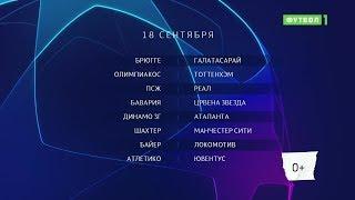 Лига чемпионов. Обзор матчей 18.09.2019