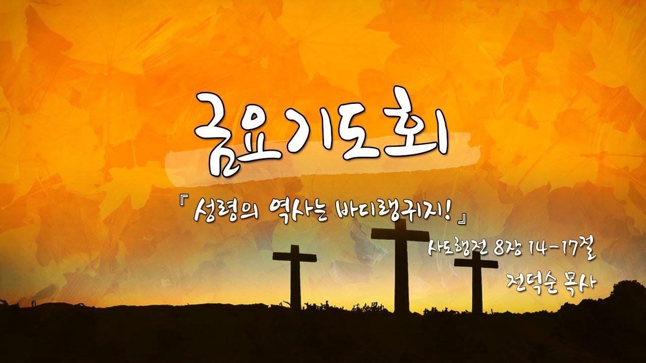 성령의 역사는 바디랭귀지! | 금요철야(0205)