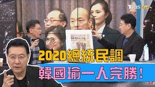 明年總統選舉您支持誰韓國瑜一人完勝蔡、賴、柯少康戰情室 20190326