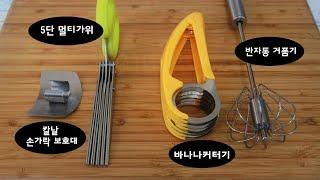 4가지 주방용품 요리도구 하울 살까 말까? 4 Kitc…