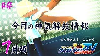 【白猫テニス】7月の神気解放情報!「白猫テニス講座ジャストショットtv Neo Max4」