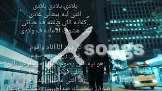 كايروكى أغنية النشيد النسخه الاصليه - Cairokee.2018 مع الكلمات
