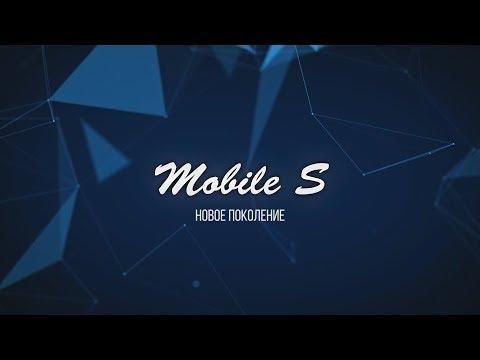 AUTOLIS представляет новинку 2020 - сигналайзер Mobile S
