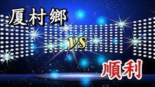 厦村鄉vs順利(2018.5.14.團圓社七人足球聯賽~50歳組)精華