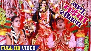 Awanish Pandey Devi Geet - मईया पुजनवा लेलs - Maiya Pujanwa Lel - Bhojpuri Devi Geet 2018