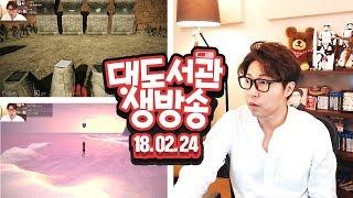 대도서관 LIVE] 전설의 유메닛키 리메이크 신작! 2일차! 2/24(토) 하핫! GAME 라이브 생방송