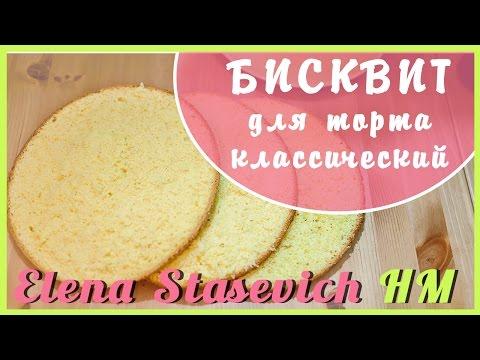 Бисквит ровный (легкий, вкусный и главное-без горки