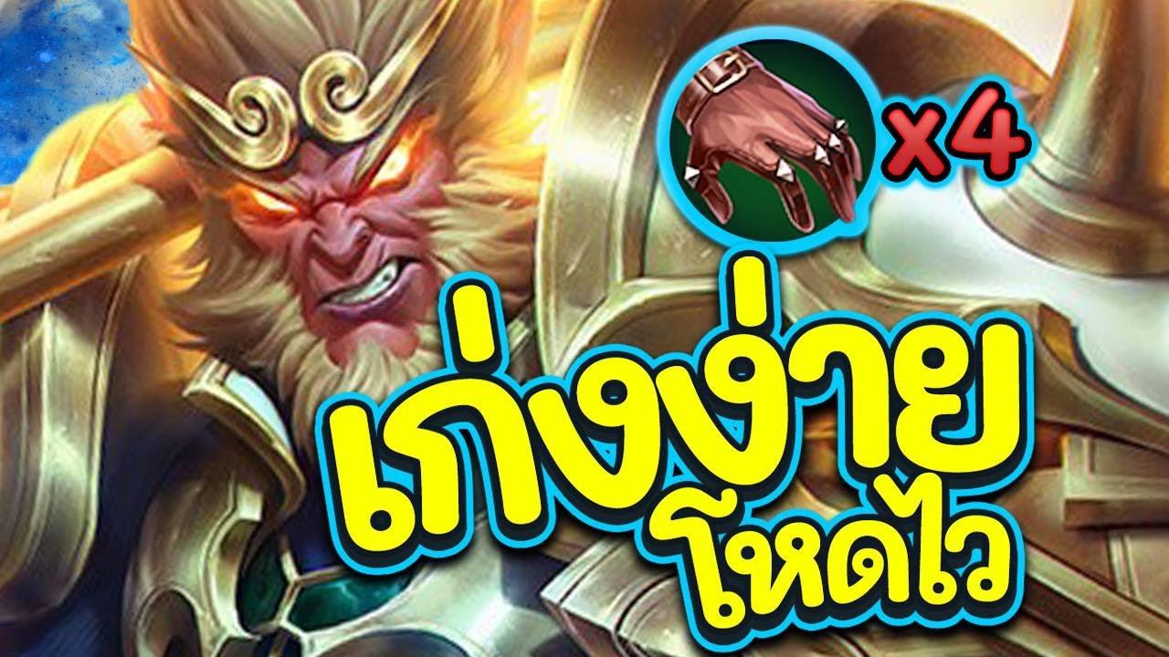 ROV : Wukong สอนเล่นเทพลิง สายคริ86% ไร้ดวงก็เล่นได้โหดไวมาก!!!