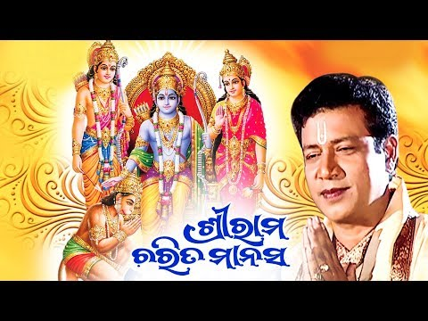 Shree Ram Charita Manasa | Singer - Subash Dash | Narrated By - Biren Mishra | Sarthak Music
