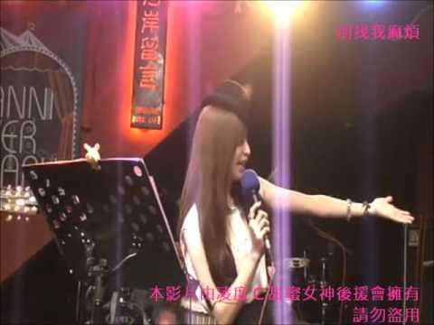 2012年甜蜜女神王心凌小河岸鬍鬚稅小慶典生日演唱會(第三部)
