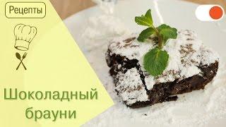 Шоколадный Брауни - Готовим вкусно и легко