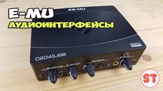 E-MU - линейка шикарных аудиоинтерфейсов
