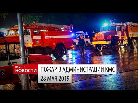 Komcity News — Пожар в администрации Комсомольска-на-Амуре