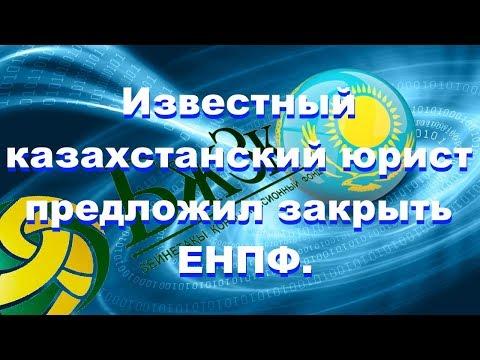 Новости. Юрист предлагает закрыть ЕНПФ и отдать гражданам Казахстана все их деньги.
