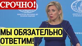 Срочно! Запад в ШОКЕ: Захарова ответила на СКАНДАЛЬНУЮ высылку Чехией российских дипломатов