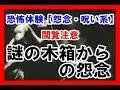 恐怖体験【怨念・呪い系】 謎の木箱からの怨念