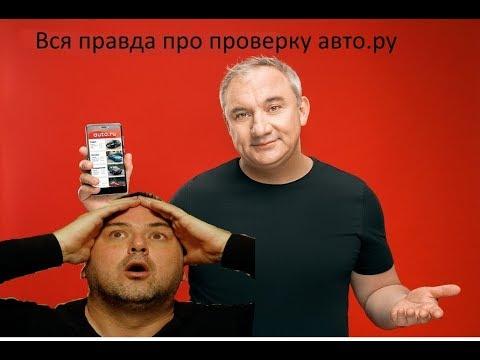 Проверка в авто.ру, Почему нельзя верить проверке на авто.ру