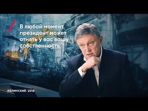 Почему в России нельзя защитить частную собственность?