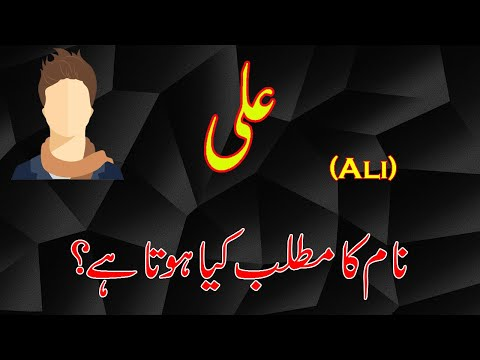 Ali Name Meaning in Urdu & Hindi | Ali Naam Ka Matlab Kya Hai (علی نام کے معنیٰ)