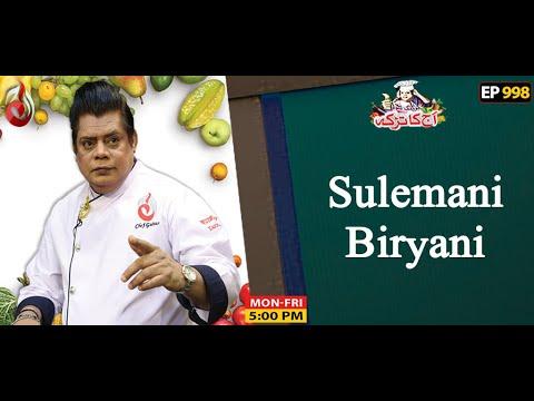 Sulemani Biryani Recipe   Aaj Ka Tarka   Chef Gulzar I Episode 998