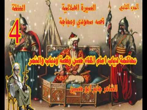 تحميل السيره الهلاليه جابر ابو حسين كامله