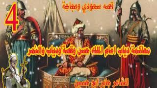 السيرة الهلالية جابر ابو حسين  الجزء الثاني الحلقة 4 قصة دياب والنمر كاملة