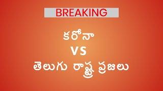 కరోనా vs తెలుగు రాష్ట్ర ప్రజలు | CORONAVIRUS (COVID-19) | Telugu