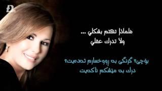 Majida El Roumi - ماجدة الرومي - كن صديقي | Kurdish & Arabic Subtitel |ᴴᴰ