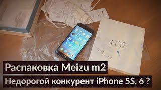 Розпакування і вся правда про Meizu m2 (mini) - Конкурент iPhone?