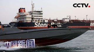 [中国新闻] 遭伊朗扣押英油轮驶入迪拜港口 | CCTV中文国际