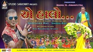 A HALO | એ હાલો.... | Narendra Rao | Pre NAVRATRI 2018 | Produce By Studio Saraswati Junagadh