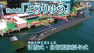 潜水艦「とうりゅう」引渡式・自衛艦旗授与式