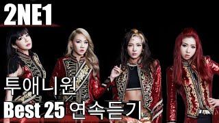2NE1 투애니원 베스트25 연속듣기
