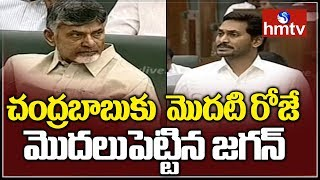 YS Jagan Slams Chandrababu On First Day In Assembly | AP Assembly Sessions 2019 | hmtv