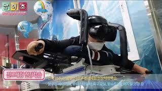[금산 남이초등학교] 진로체험 현장학습(2020년 10…