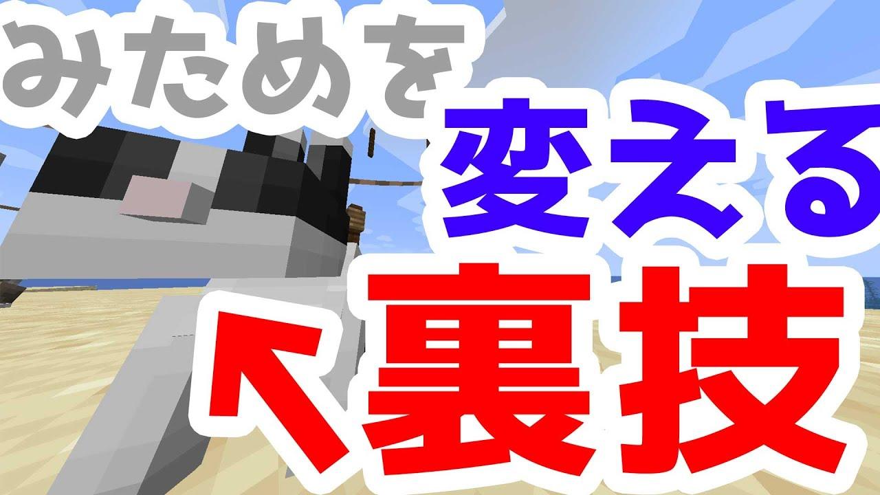 マイクラ 名札 裏 ワザ