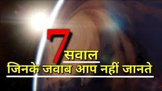 खगोल-विज्ञान के 7 ऐसे सवाल जिनके जवाब आप नहीं जानते  7 mysterious Questions about our solar system