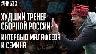 Куда пойдет Семин Худший тренер сборной России Кокорин против Дзюбы АиБ 33
