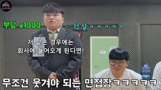 웃겨야 산다 면접편ㅋㅋㅋㅋㅋㅋ Feat.돌잼