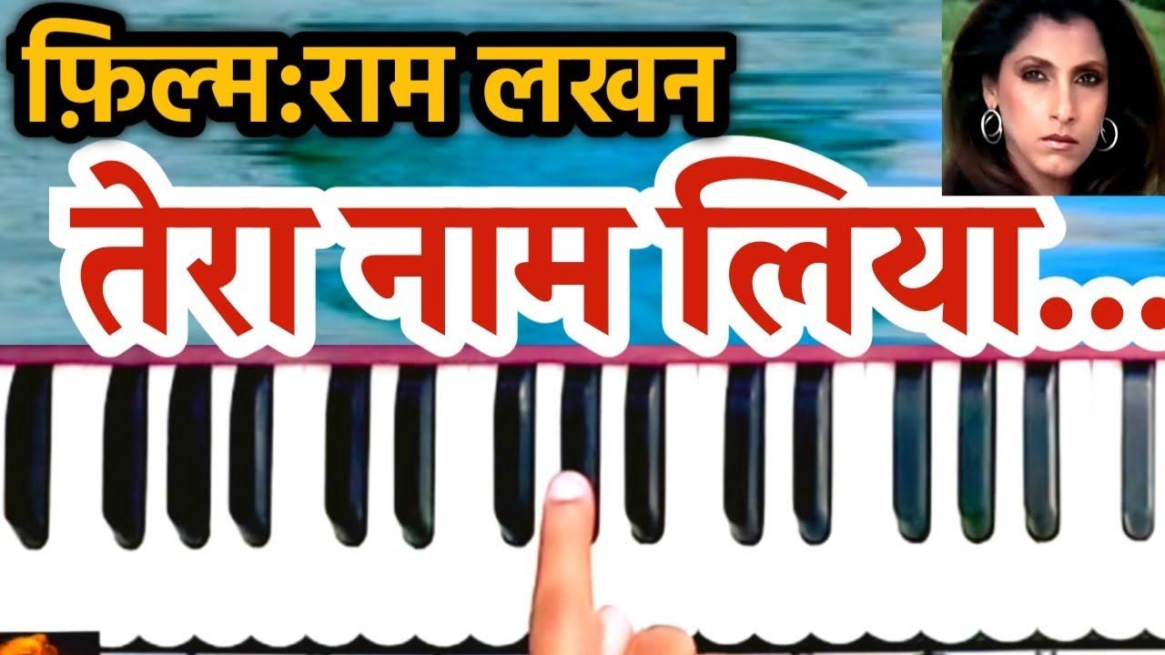 Tera Naam Liya Tujhe Yaad Kiya Ram Lakhan Sur Sangam Harmonium Chords Chordify Apani mummy se meri baat ki. chordify