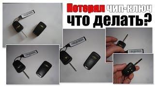 Потерял чип-ключ, что делать?(, 2013-12-02T09:49:31.000Z)