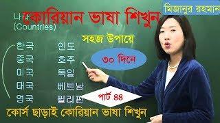 কোরিয়ান ভাষা শিক্ষা , Korean part 44 , korean language tutorial , Korean language bangla tutorial