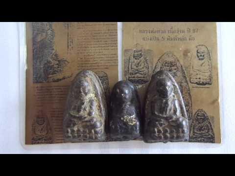 หลวงปู่ทวดเนื้อว่านปี 2497 วัดช้างให้ จังหวัด ปัตตานี