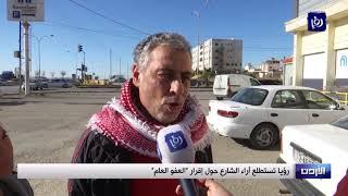 """رؤيا تستطلع آراء الشارع حول إقرار """"العفو العام"""" - (25-12-2018)"""