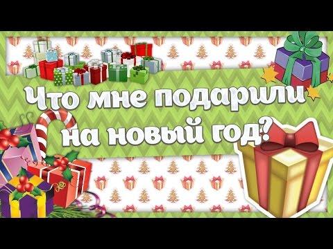 видео: Мои подарки на Новый Год/Мне подарили айфон 5 ?