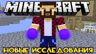 НОВЫЕ ИССЛЕДОВАНИЯ - Кубомирное Выживание # 23 (Minecraft)