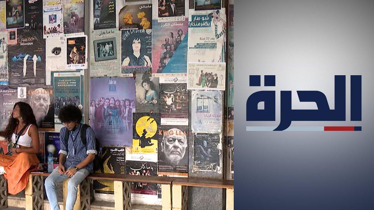 مهرجان كرامة بيروت للأفلام الحقوقية يختتم نسخته الخامسة  - 19:54-2021 / 9 / 26