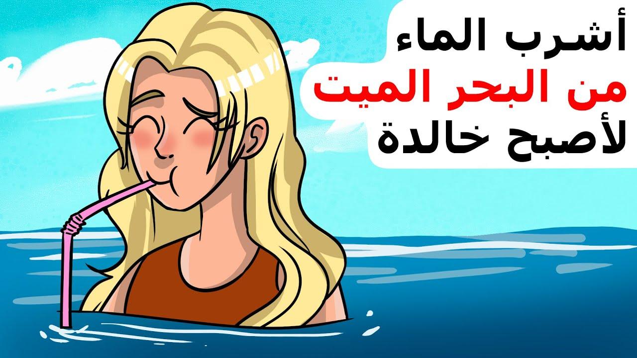 أشرب الماء من البحر الميت لأصبح خالدة   قصة مصورة