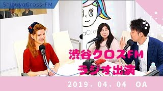 2019年4月4日 渋谷クロスFMラジオに出演しました‼ ロシア人が何故、英語...
